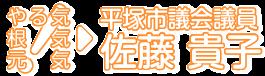 平塚市議会議員 佐藤貴子 公式ホームページ