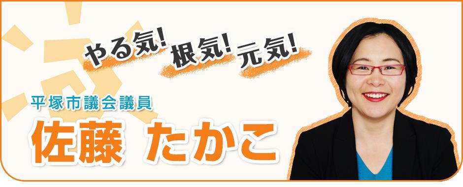 平塚市議会議員 佐藤貴子 公式サイト