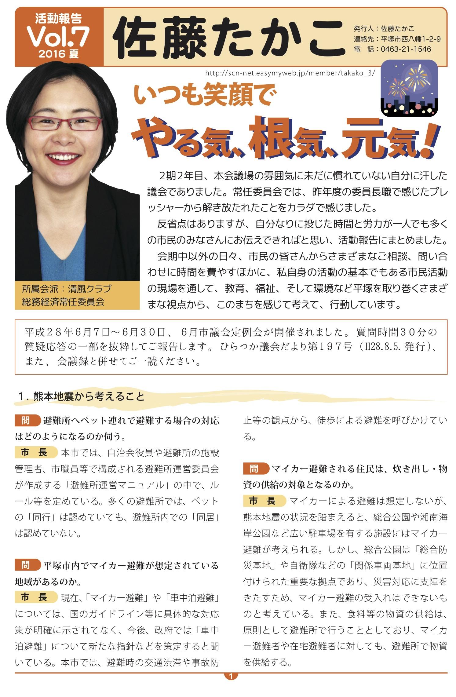 活動報告Vol.7