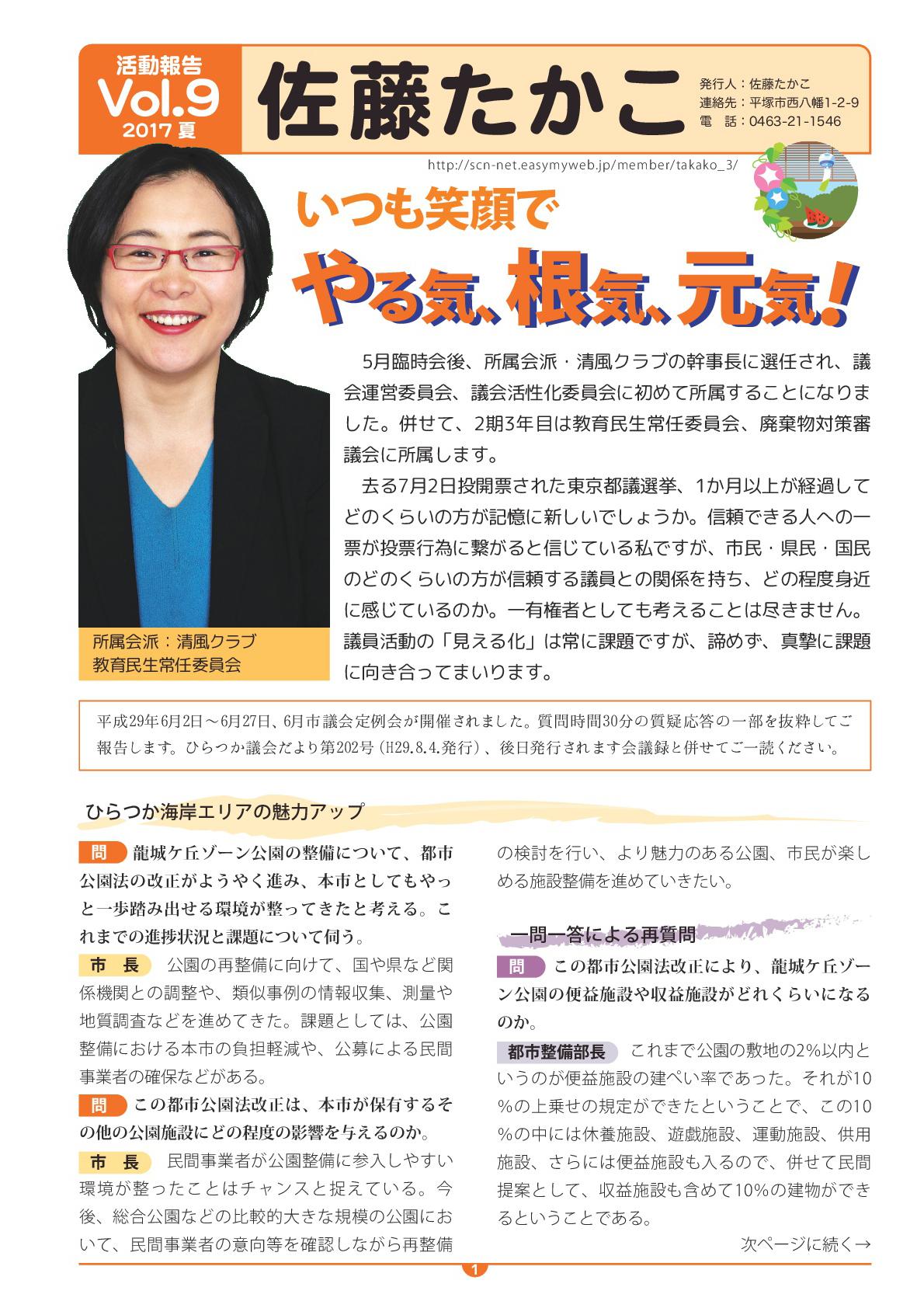 活動報告Vol.8
